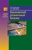Наталья Давыдова -Банковский розничный бизнес