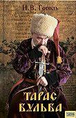 Николай Гоголь -Тарас Бульба (сборник)