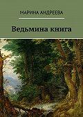 Марина Андреева -Ведьмина книга