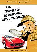 Куликов Александр -Как проверить автомобиль перед покупкой
