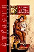 Сергей Масленников -Страсти – болезни души. Избранные места из творений святых отцов. Дневник кающегося