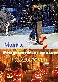 Микки Микки -Рождественское желание на Хэллоуин