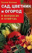 Галина Кизима - Сад, цветник и огород в вопросах и ответах
