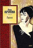 Анна Ахматова -Лирика