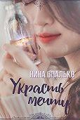 Нина Опалько -Украсть мечту
