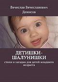 Вячеслав Денисов - Детишки-шалунишки. стихи изагадки для детей младшего возраста