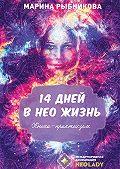 Марина Рыбникова -14 дней в НЕО жизнь!