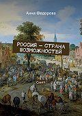 Анна Федорова -Россия – страна возможностей. Сингл