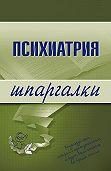 Андрей Дроздов -Психиатрия