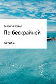 Силантий Север -По бескрайней. Камчатка