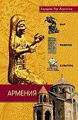 Сирарпи Тер-Нерсесян -Армения. Быт, религия, культура
