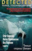 Ингер Фриманссон -Темная сторона Швеции (сборник)
