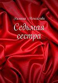 Рамина Монсальви -Седьмая сестра