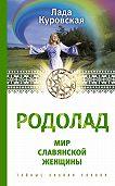 Лада Куровская -Родолад. Мир славянской женщины