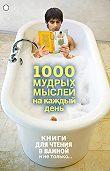 Андрей Колесник - 1000 мудрых мыслей на каждый день