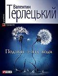 Валентин Терлецький -Подзвін з-під води