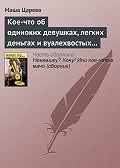 Маша Царева -Кое-что об одиноких девушках, легких деньгах и вуалехвостых сумчатых хомяках