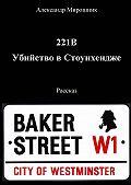 Александр Мирошник -221B. Убийство в Стоунхендже. Рассказ