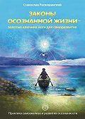 Станислав Раскошанский -Законы осознанной жизни– золотые ключики йоги для саморазвития. Практика самоанализа иразвития осознанности