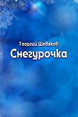 Георгий Шевяков -Снегурочка