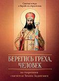 Мария Строганова - Берегись греха, человек. По творениям святителя Тихона Задонского