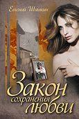 Евгений Шишкин -Закон сохранения любви