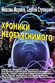 Максим Мараев -Хроники необъяснимого