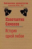 Константин Симонов - История одной любви