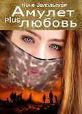 Нина Запольская -Амулет plus любовь