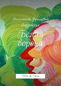 Валентина Островская -Белая ворона