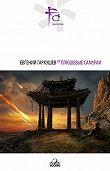 Евгений Гаркушев - Плюшевые самураи (сборник)