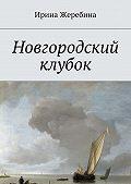 Ирина Жеребина - Новгородский клубок