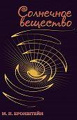 Матвей Бронштейн -Солнечное вещество (сборник)