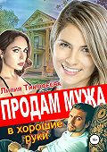 Лилия Тимофеева -Продам мужа в хорошие руки