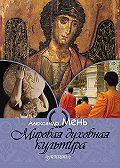 Александр Мень -Мировая духовная культура