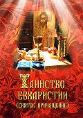 Сергей Милов - Таинство Евхаристии (Святое Причащение)