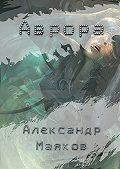 Александр Маяков -Аврора