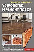 В. Самойлов -Устройство и ремонт полов
