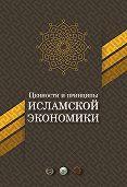Коллектив авторов -Ценности и принципы исламской экономики