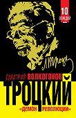 Дмитрий Волкогонов - Троцкий. «Демон революции»
