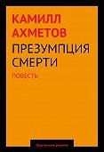 Камилл Ахметов -Презумпция смерти