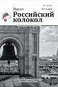 Коллектив авторов -Российский колокол №3-4 2018