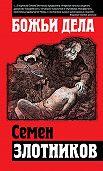 Семен Злотников -Божьи дела (сборник)