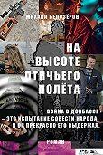 Михаил Юрьевич Белозёров -На высоте птичьего полёта