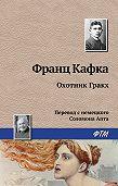 Франц Кафка -Охотник Гракх