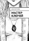 Анна Платунова - Мастер Ключей