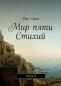 Дон Дрон -Мир пяти Стихий. Книга2