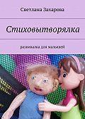 Светлана Захарова -Стиховытворялка. развивалка для малышей