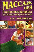Светлана Чабаненко - Массаж при заболеваниях органов пищеварения