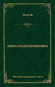 Марко  Поло -Книга о разнообразии мира
